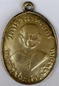 เหรียญรุ่นแรก บล็อก ส.หางสั้น หลวงพ่อมุม วัดปราสาทเยอร์ จ.ศรีสะเกษ No.2597