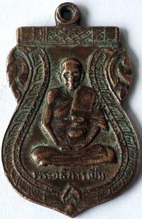 เหรียญรุ่นแรก หลวงพ่อเปิ่น วัดโคกเขมา จ.นครปฐม  No.2620