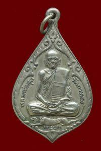 เหรียญหยดน้ำ หลวงพ่อสุด วัดกาหลง ปี 2522 เนื้ออัลปาก้า No.2633