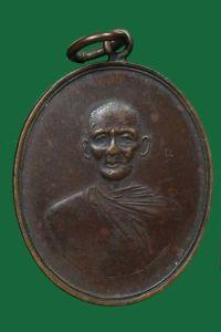 เหรียญรุ่นแรก ปี 2477 หลวงพ่อพุ่ม วัดบางโคล่ ยานนาวา บล็อกยันต์อุห่าง No.2634