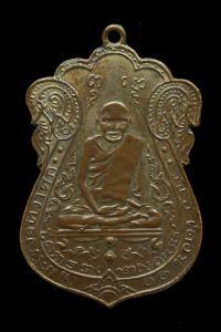 เหรียญหลวงปู่เอี่ยม วัดหนัง บางขุนเทียน ปี 2467 หลังยันต์สี่ พิมพ์ 4 จุด  No.2636