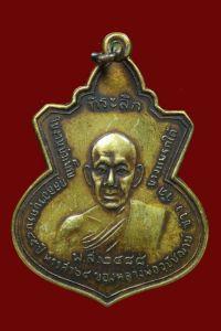 เหรียญรุ่นแรก ปี 2488 หลวงพ่อช่วง วัดบางแพรกใต้ เนื้อฝาบาตร  No.2637
