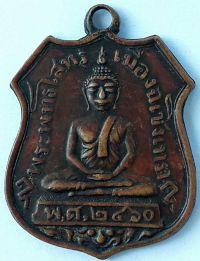 เหรียญหลวงพ่อพระพุทธโสธร ปี 2460 บล็อคสระอุติดไม่ชัด หลังยันต์เล็ก No.2656