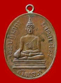 เหรียญรุ่นแรก หลวงพ่อมงคลบพิตร ปี พ.ศ.๒๔๖๐ จ.พระนครศรีอยุธยา No.093