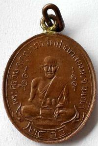 เหรียญหลวงปู่ศุข วัดปากคลองมะขามเฒ่า ปี 2466 No.2716