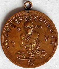 เหรียญรุ่นสอง พิมพ์นะกลม หลวงพ่อกลั่น วัดพระญาติฯ No.2708