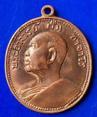 เหรียญพระอาจารย์ฝั้น อาจาโร รุ่น 9 เนื้อทองแดง. No.2760