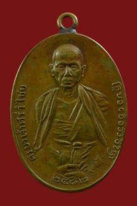 เหรียญครูบาเจ้าศรีวิไชย ปี 2482 พิมพ์สามชาย เนื้อทองจังโก No.270
