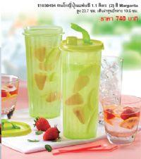 คนโทญี่ปุ่นแฟนซี (2) สี Margarita 1.1 L Cool Tumbler Set (2)