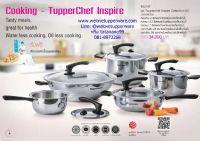 Tupperchef Inspire Collection (5 ชิ้น) ฟรีตำราอาหารโดยเชฟเอียน