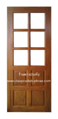 ประตูไม้สัก กระจกหกช่อง