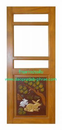 ประตูไม้สัก ครึ่งกระจกล่างกระต่าย