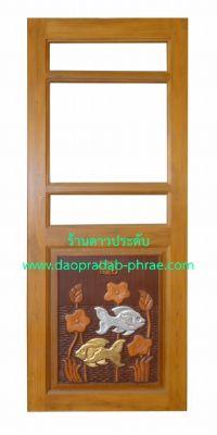 ประตูไม้สัก ครึ่งกระจกล่างปลาเงิน-ทอง