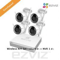 Wireless KIT Set : กล้อง 4 ตัว + NVR 1 ตัว