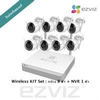 Wireless KIT Set : กล้อง 8 ตัว + NVR 1 ตัว