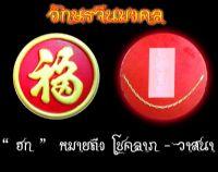อักษรจีนมงคล
