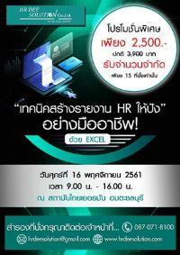 16112561 เทคนิคการสร้างรายงาน HR