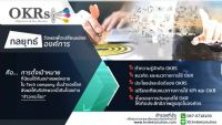 22032562 หลักสูตร OKRS: OBJECTIVES AND KEY RESULTS  กลยุทธ์วัดผลเพื่อเปลี่ยนแปลงองค์การ