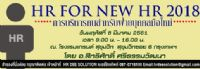 08 MAR 2018 HR FOR NEW  HR 2018