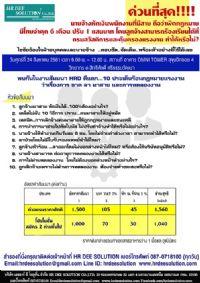 2408256110 ประเด็นร้อนกฎหมายแรงงาน  ว่าเรื่องการ ขาด ลา มาสาย และการทดลองงาน