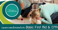 FIRST AID & CPR GUIDELINE 2015