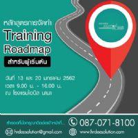 02112562 TRAINING ROADMAP FOR MODERN TRAINING