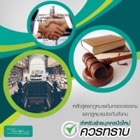 26032562 กฎหมายแรงงานขั้นพื้นฐานและประกันสังคมสำหรับฝ่ายบุคคลมื่อใหม่