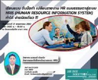 21052562 เทคนิคการสร้างรายงาน HR