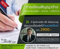 20082562 wage salary contract