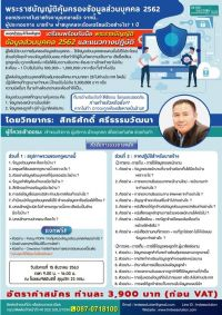 15122563  PERSONAL DATA PROTECTION