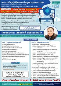 20072563  PERSONAL DATA PROTECTION
