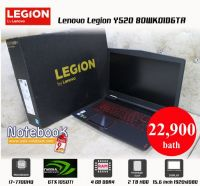 Lenovo Y520 i7-7700HQ GTX 1050Ti RAM 4 GB 2 TB 15.6 inch Full HD
