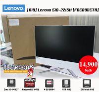 AIO Lenovo 510-22ISH F0CB011CTA i5-7400T AMD Radeon R5 M435 2GB