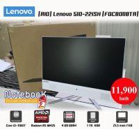AIO Lenovo 510-22ISH F0CB011BTA i3-7100T AMD Radeon R5 M435 2GB