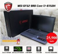 MSI GF62 8RD Core i7-8750H NVIDIA GeForce GTX 1050Ti (4GB GDDR5)