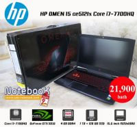 HP OMEN 15 ce512tx Core i7-7700HQ GeForce GTX 1050 (4GB GDDR5)