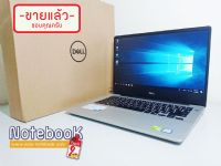 DELL Inspiron 5480-W56695263TH Core i7-8565U MX150 (2GB GDDR5)