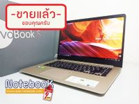 Asus VivoBook S15 S510UN Core i7-8550U MX150 2GB RAM 8 GB HDD 1 TB 15.6