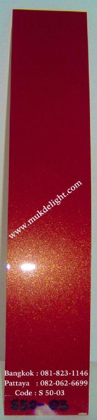 สีแดงอมชมพูบานเย็นเกล็ดมุกทอง
