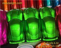 สีเขียวแก้ว