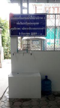 ติดตั้งจุดบริการน้ำดื่มชุมชนระบบ Reverse Osmosis บ้านห้วยไซ อ.บ้านธิ จ.ลำพูน