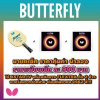 Butterfly XstarIV+Flextra+Flextra