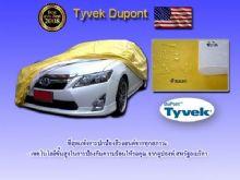 Tyvek Dupont  2ชั้น (สำหรับรถเก๋งขนาดกลาง)