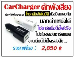 Car Charger007
