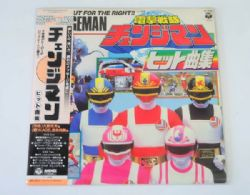 Tokusatsu Power Rangers - Changeman