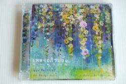 CD เพลงอภิรมย์๑ - ดึก เหงา ขอ รัก เรา คืน (New)