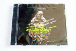CD มงคล อุทก - ดอกไมัใต้หญ้า (New)