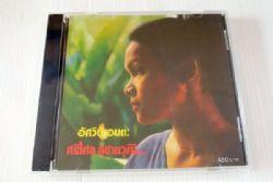 CD ศรีไศล สุชาติวุฒิ - อัศวิน อมตะ (New)