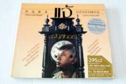 CD แจ้ - ฝันสีทอง (New)