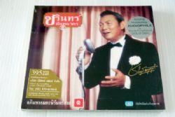 CD ชรินทร์ - อภิมหาอมตะนิรันดร์กาล (New)